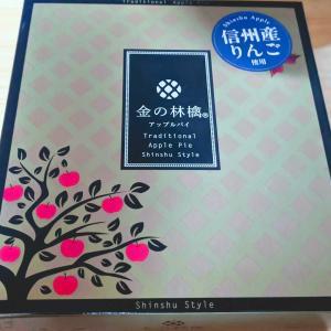 【レポ】金の林檎アップルパイ*愛情宣言*本日のお買い得品!お勧め品も!
