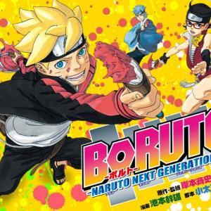 【BORUTO-ボルト–NARUTO NEXT GENERATIONS-】漫画14巻。ボルト暴走!九喇嘛と輪廻眼を失う⁉︎