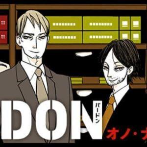 【BADON】最新16話ネタバレ。黒い箱のタバコの正体は?リコの過去が明らかに⁉