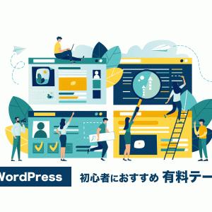 【保存版】WordPress有料テーマまとめ|初心者ブロガーでも使いやすい