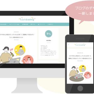 【無料ソフトのAdobeXDが大活躍】ブログのデザインをリニューアルしました!