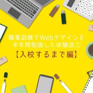職業訓練でWebデザインを半年間勉強した体験談①【入校するまで編】