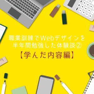 職業訓練でWebデザインを半年間勉強した体験談②【学んだ内容編】