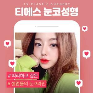 【韓国美容整形/TS美容外科】目と鼻整形を受けて美貌アプデ成功♥TSのReal Story