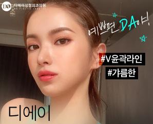 【韓国美容整形/DA美容外科】超美女に大変身♥#DAセルフィー
