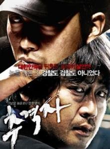 「韓国情報」夏にお勧めする映画!韓国映画チェイサー