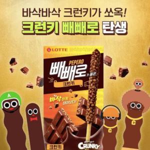 「韓国情報」SNSで話題になった韓国の新作お菓子