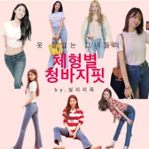 『韓国ファッション』ファッションセンスのある彼女たちが選んだジーンズは?♥