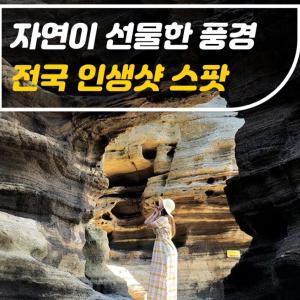 『韓国情報』韓国の自然を感じられる写真スポット大公開