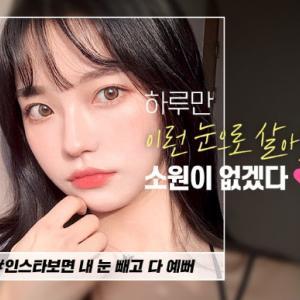 【韓国美容整形/DA美容外科】韓国のインスタグラマー美女に変身♥#DAセルフィー