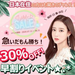 【韓国美容整形/ID美容外科】30%OFF♥超お得な早割りイベントのお知らせ!