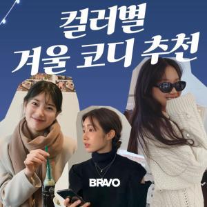 【韓国ファッション/韓国服】韓国芸能人から学ぶ♥カラー別冬コーデ