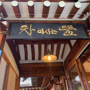 【韓国情報】韓屋カフェで一休み♥