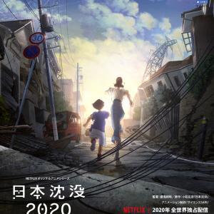 """【日本沈没2020】世界の人々にとっての""""地震""""とは?"""