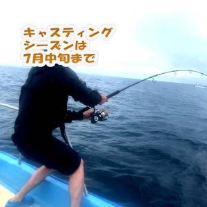 キャスティングorライトジギング直近の募集日ご案内|新潟寝屋漁港