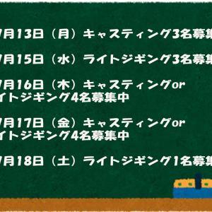 7月13日~19日の釣り船昭和丸出船予定と募集内容