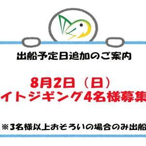8月2日(日)ライトジギング出船予定日追加のご案内