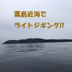 5月7日ライトジギング釣果情報