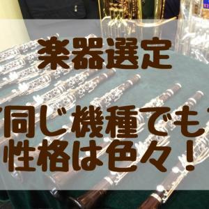 クラリネットの楽器選定!新学期が始まりました!