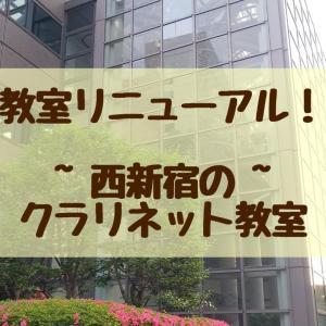 宮地楽器新宿店リニューアル✨新宿のクラリネットレッスン