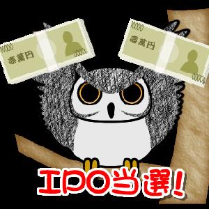I-ne(アイエヌイー)のIPOに妻が100株当選。