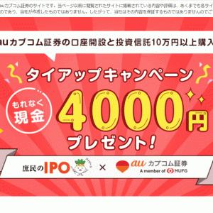 auカブコム証券との口座開設タイアップ企画(現金4千円)