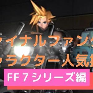 【FF7シリーズ編】全ファイナルファンタジー キャラクター人気投票のこと