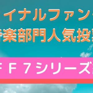 【FF7シリーズだけ抜粋】全ファイナルファンタジー音楽部門人気投票のこと