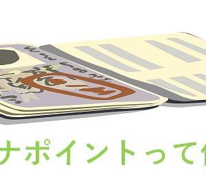 マイナポイント5000円還元始まるよ。早めに準備を始めよう!