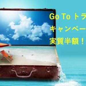 GoToトラベルキャンペーンで旅行代金が実質半額!