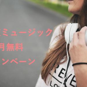 【楽天ミュージック】キャンペーンコード利用でポイントを稼ごう!