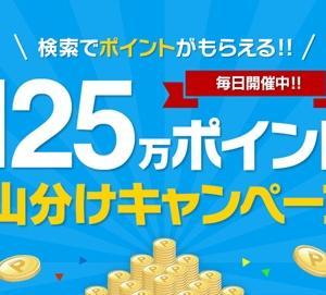 【楽天ウェブ検索】お買い物ポイント2倍と毎日ポイント還元がお得!