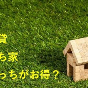 【節約術】賃貸と持ち家どっちがお得?賃貸がお得と考えない理由