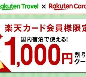 【楽天トラベル】楽天カード会員限定1000円割引クーポン利用を忘れずに!
