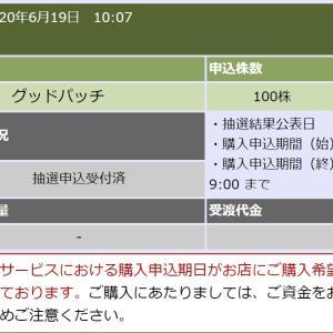 「IPO」グッドパッチ抽選結果発表!(13連敗中…)
