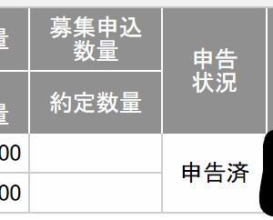 目指せ!当選!「KIYOラーニング」IPO抽選結果発表!(18連敗目…)
