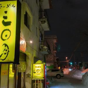 旭川市 三条通り ラーメン 「三日月」~訪問実食レビュー(辛味噌編)~