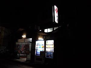 京都市北区の銭湯