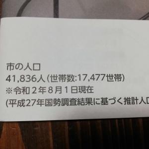 やっぱり今月も…三浦市民9月号