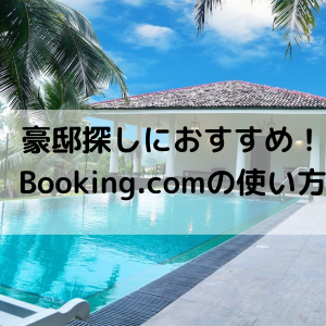 おすすめ♪Booking.comで格安!豪華なホテルを探す方法