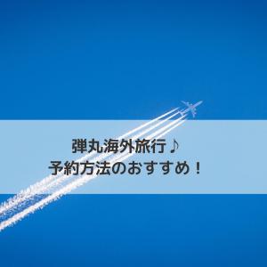 弾丸海外旅行♪おすすめの予約方法はコレです!