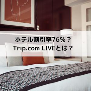 ホテルが最大76%割引!噂のTrip.com LIVEとは?