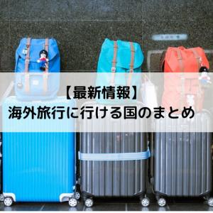 【2020年11月最新】海外旅行に行ける国のまとめ