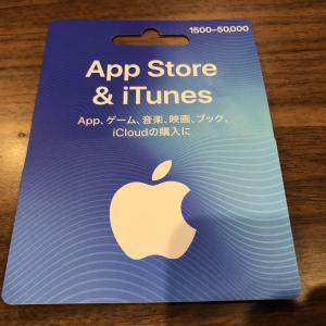 【お得情報】iTunesカードをお得に買えるキャンペーンにあやかる
