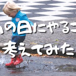 【Day427】「雨の日にやること」考えてみた