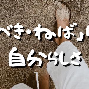 【Day464】「べき・ねば」は自分らしさ|7月リワークSTART