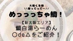 【新大阪エリア】めっっっちゃ鯛を体感!鯛白湯らーめん「◯de△」