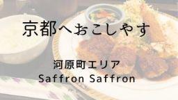 【河原町エリア】京都で洋食屋さん!Saffron Saffronをご紹介!