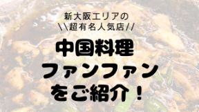 新大阪エリアで超有名・超人気。「中国料理 ファンファン」をご紹介!