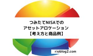 つみたてNISAでのアセットアロケーション 【考え方と商品例】